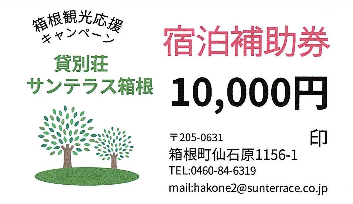 箱根観光応援キャンペーン宿泊補助券 9,000円
