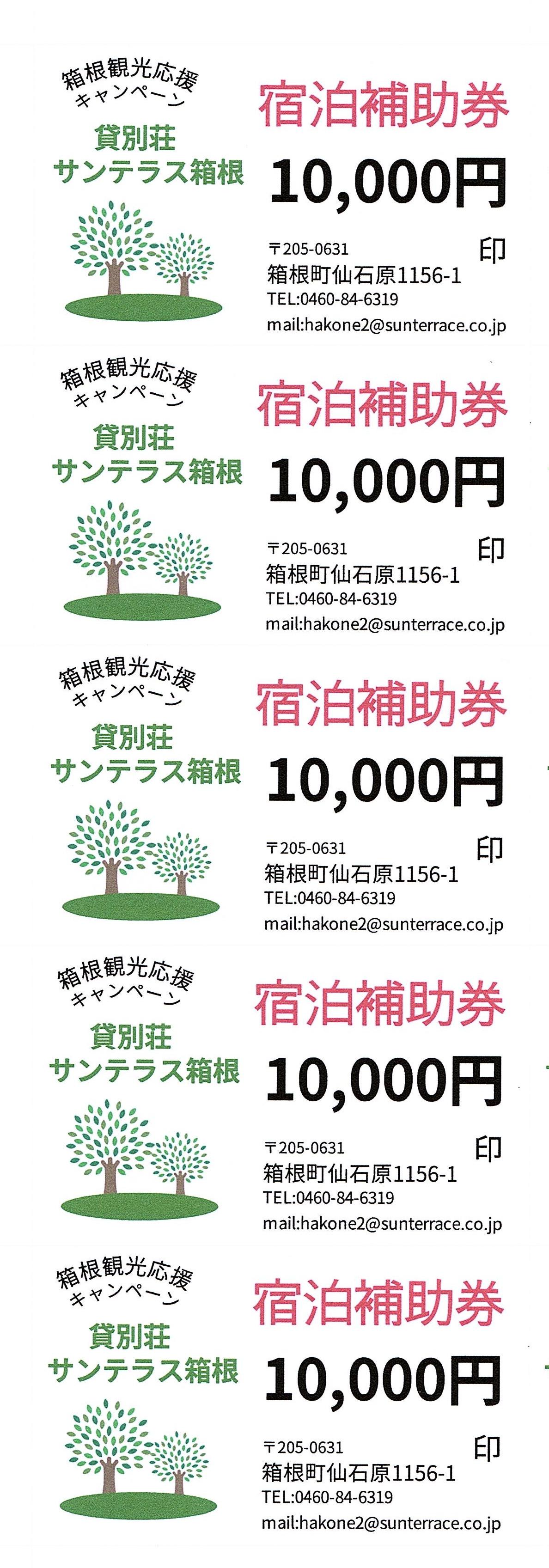 箱根観光応援キャンペーン宿泊補助券 40,000円
