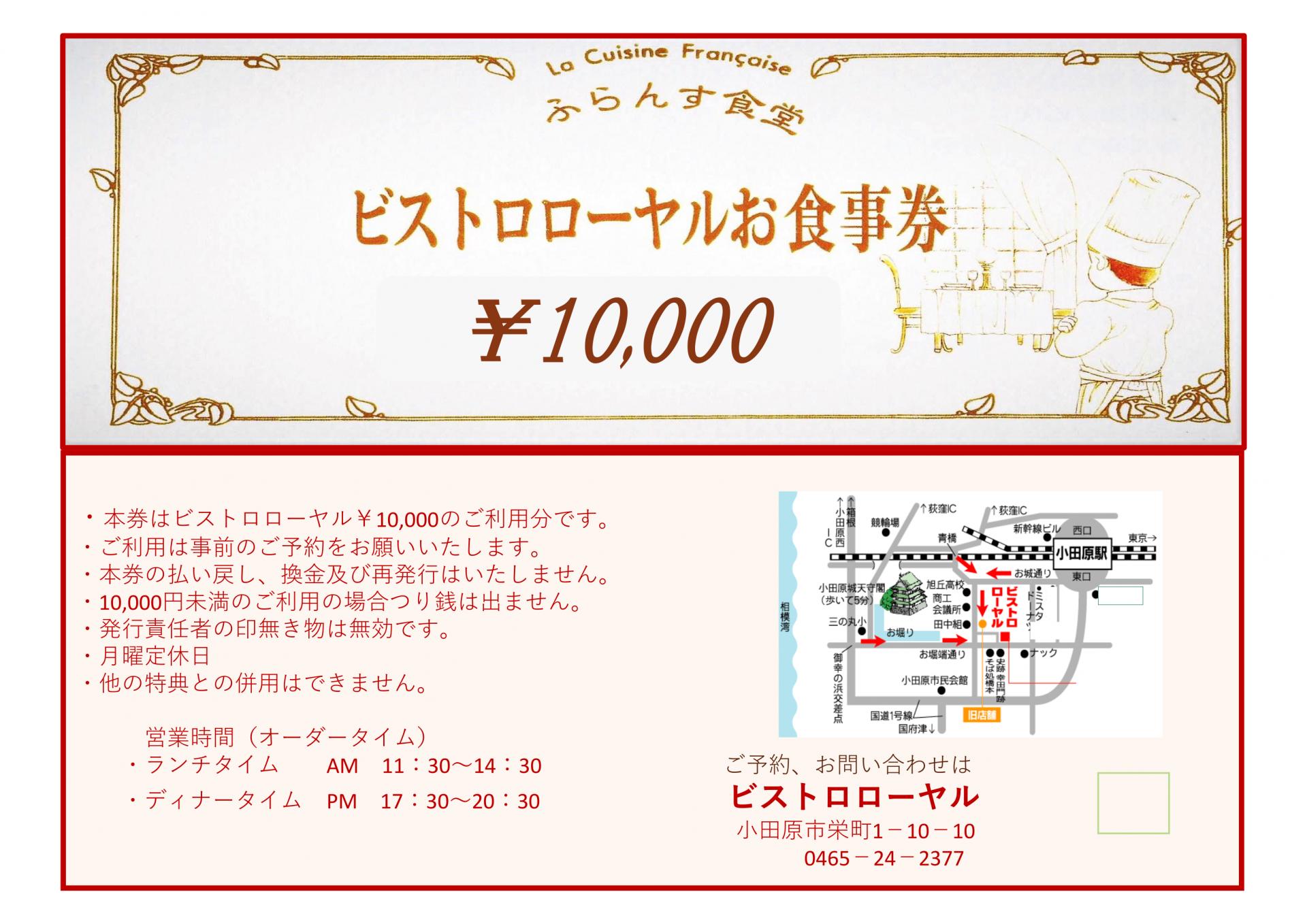 食事券 10,000円×10枚 1組