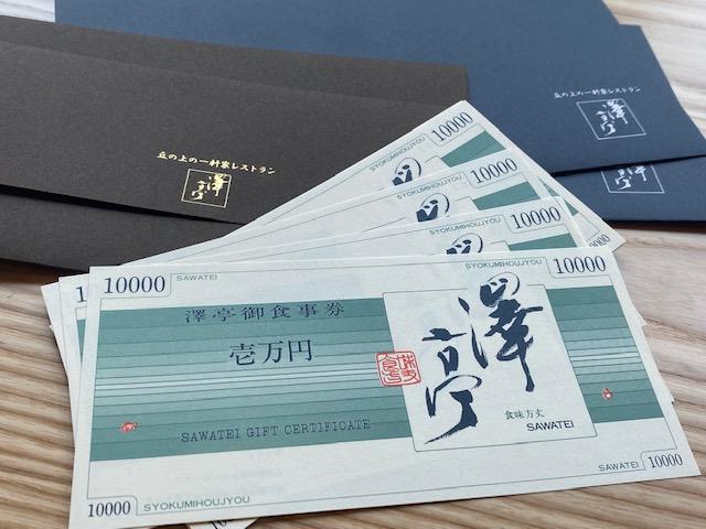 商品券(1万円×10枚) 100,000円