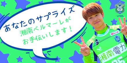 あなたのサプライズ、湘南ベルマーレフットサルクラブがお手伝い!100,000円