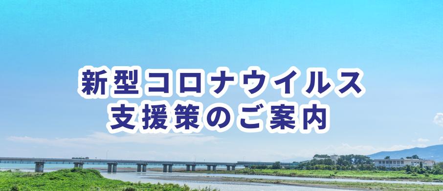 小田原 コロナ ウィルス