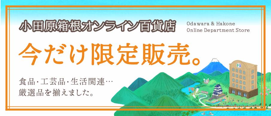小田原箱根オンライン百貨店